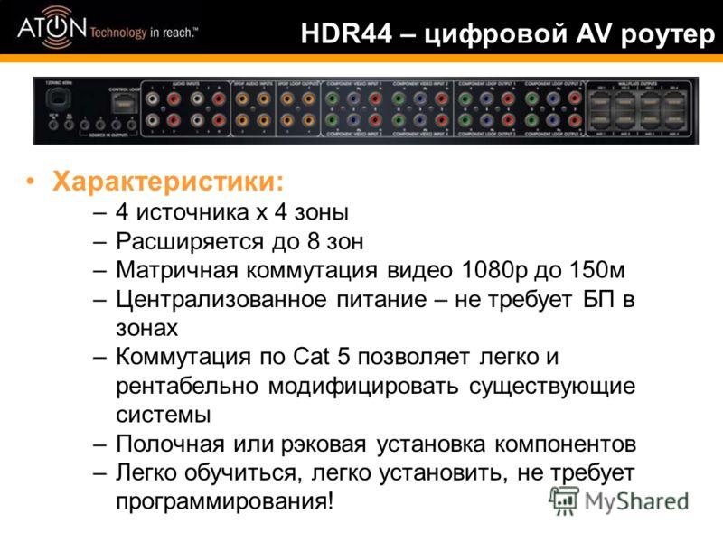Характеристики: –4 источника x 4 зоны –Расширяется до 8 зон –Матричная коммутация видео 1080p до 150м –Централизованное питание – не требует БП в зонах –Коммутация по Cat 5 позволяет легко и рентабельно модифицировать существующие системы –Полочная и