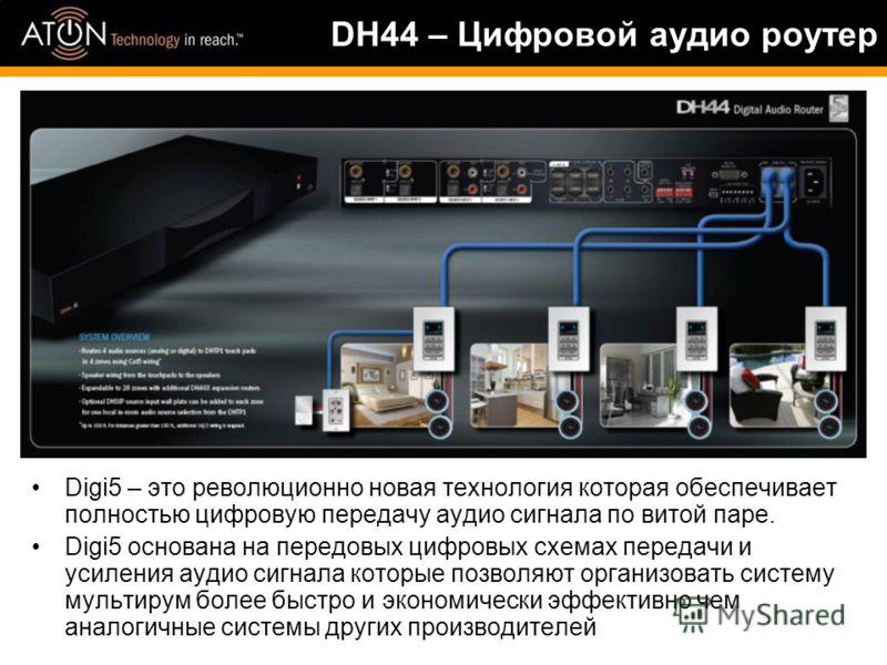 DH44 – Цифровой аудио роутер Digi5 – это революционно новая технология которая обеспечивает полностью цифровую передачу аудио сигнала по витой паре. Digi5 основана на передовых цифровых схемах передачи и усиления аудио сигнала которые позволяют орган