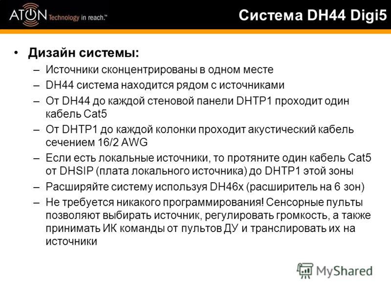 Дизайн системы: –Источники сконцентрированы в одном месте –DH44 система находится рядом с источниками –От DH44 до каждой стеновой панели DHTP1 проходит один кабель Cat5 –От DHTP1 до каждой колонки проходит акустический кабель сечением 16/2 AWG –Если