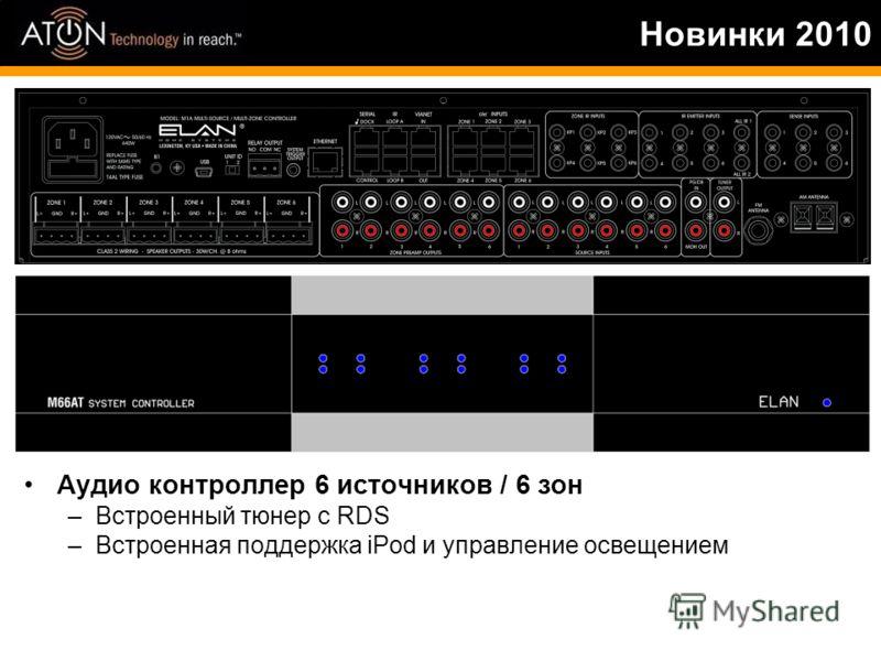 Аудио контроллер 6 источников / 6 зон –Встроенный тюнер с RDS –Встроенная поддержка iPod и управление освещением