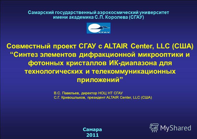 Совместный проект СГАУ с ALTAIR Center, LLC (США)Синтез элементов дифракционной микрооптики и фотонных кристаллов ИК-диапазона для технологических и телекоммуникационных приложений Самарский государственный аэрокосмический университет имени академика