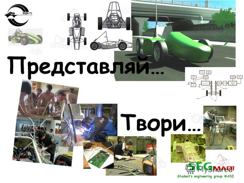Твори… Представляй… Students engineering group MADI