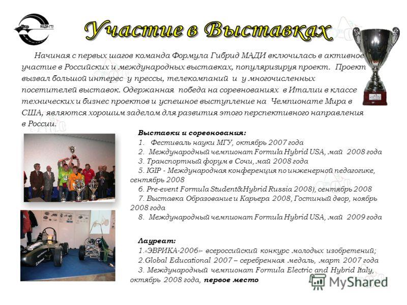Начиная с первых шагов команда Формула Гибрид МАДИ включилась в активное участие в Российских и международных выставках, популяризируя проект. Проект вызвал большой интерес у прессы, телекомпаний и у многочисленных посетителей выставок. Одержанная по