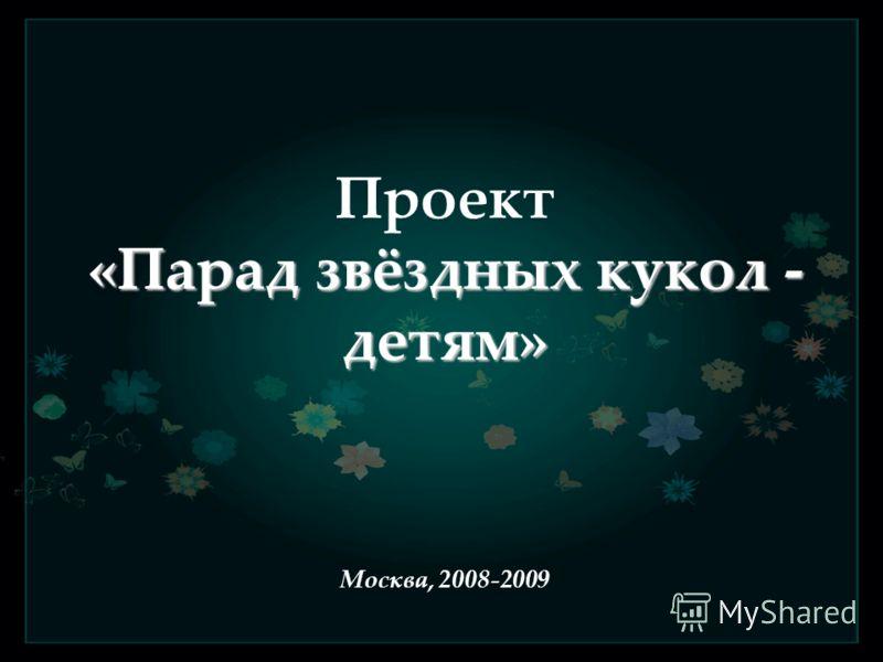 «Парад звёздных кукол - детям» Проект «Парад звёздных кукол - детям» Москва, 2008-2009