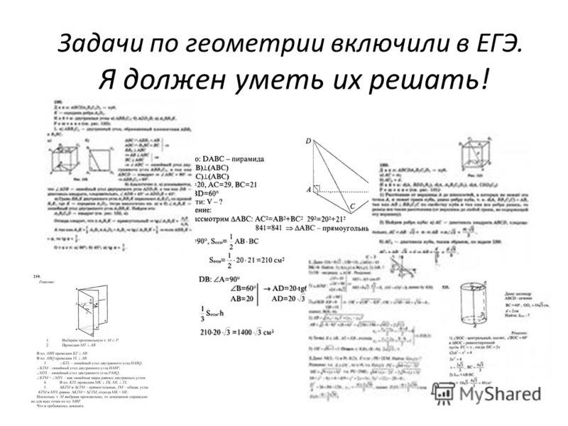Задачи по геометрии включили в ЕГЭ. Я должен уметь их решать!