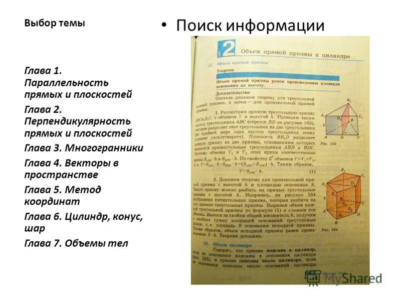 Выбор темы Поиск информации Глава 1. Параллельность прямых и плоскостей Глава 2. Перпендикулярность прямых и плоскостей Глава 3. Многогранники Глава 4. Векторы в пространстве Глава 5. Метод координат Глава 6. Цилиндр, конус, шар Глава 7. Объемы тел