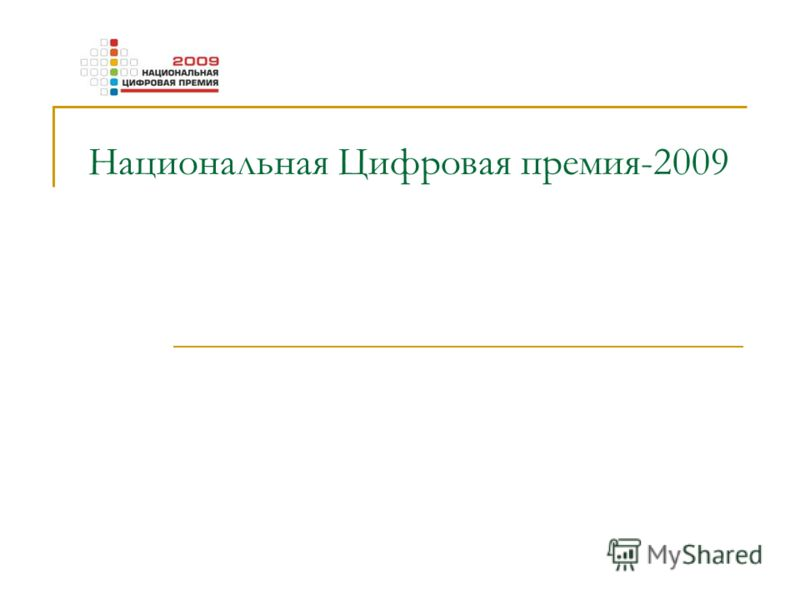 Национальная Цифровая премия-2009