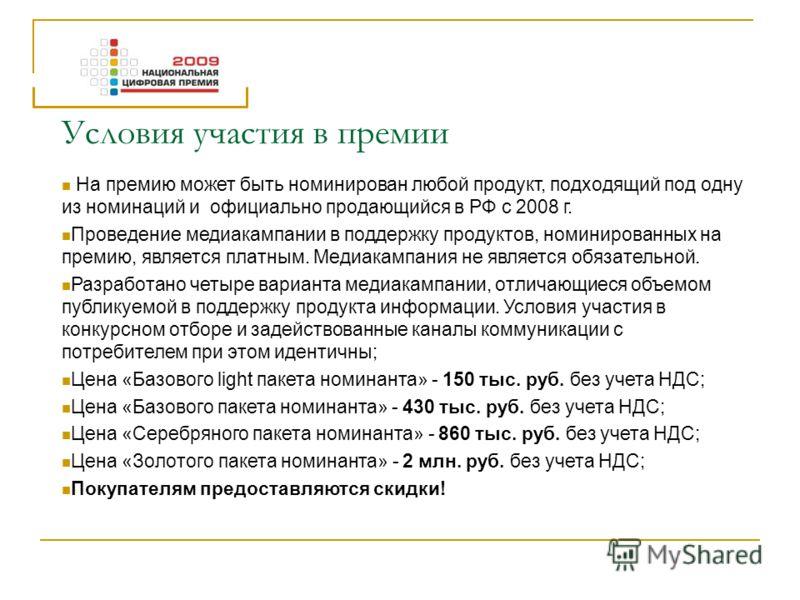 Условия участия в премии На премию может быть номинирован любой продукт, подходящий под одну из номинаций и официально продающийся в РФ с 2008 г. Проведение медиакампании в поддержку продуктов, номинированных на премию, является платным. Медиакампани