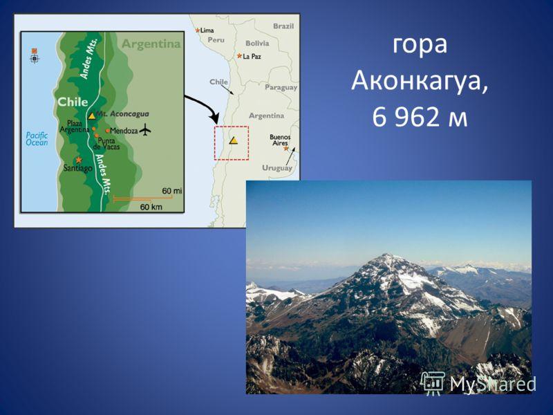 гора Аконкагуа, 6 962 м