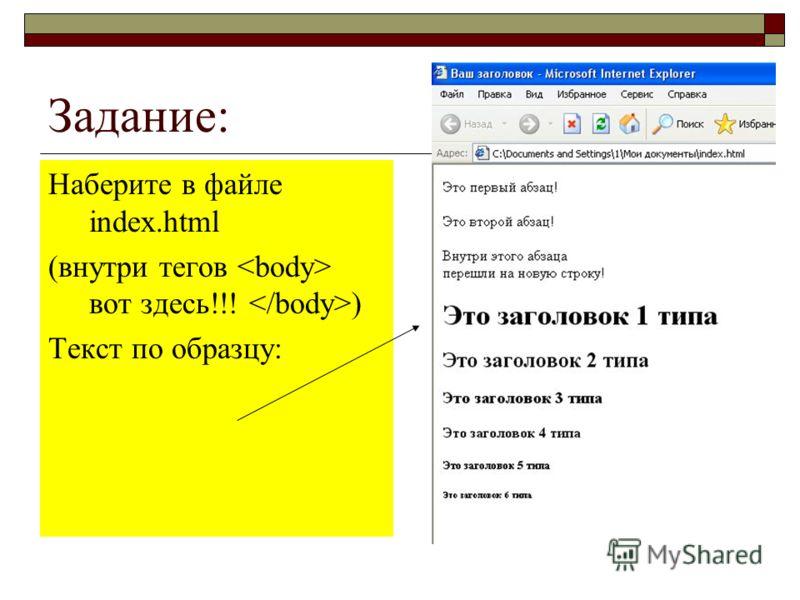 Задание: Наберите в файле index.html (внутри тегов вот здесь!!! ) Текст по образцу:
