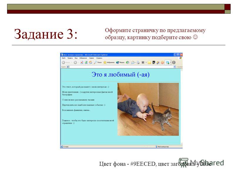 Задание 3: Оформите страничку по предлагаемому образцу, картинку подберите свою Цвет фона - #9EECED, цвет заголовка - blue
