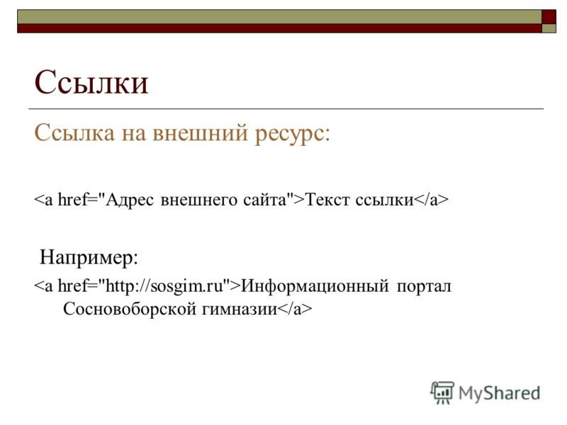 Ссылки Ссылка на внешний ресурс: Текст ссылки Например: Информационный портал Сосновоборской гимназии