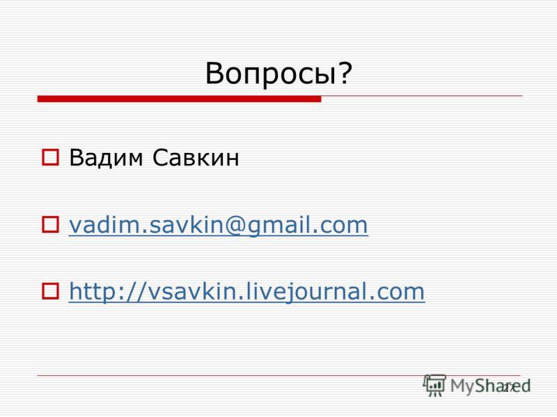 27 Вопросы? Вадим Савкин vadim.savkin@gmail.com http://vsavkin.livejournal.com