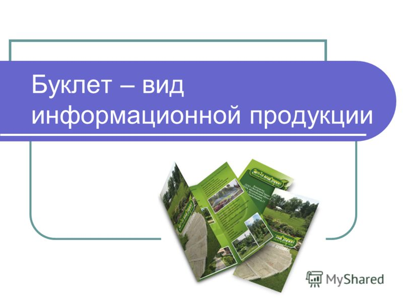 Буклет – вид информационной продукции