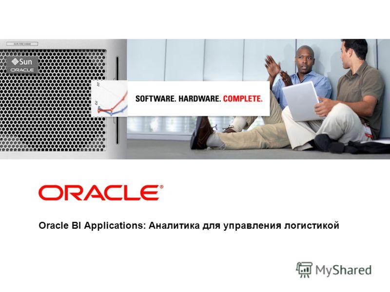Oracle BI Applications: Аналитика для управления логистикой