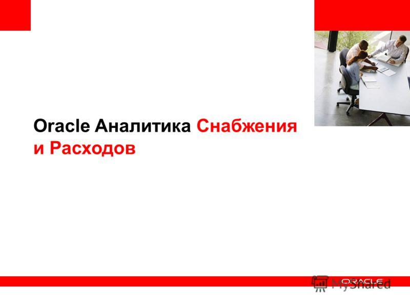 Oracle Аналитика Снабжения и Расходов
