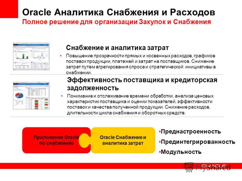 Oracle Аналитика Снабжения и Расходов Полное решение для организации Закупок и Снабжения Снабжение и аналитика затрат Повышение прозрачности прямых и косвенных расходов, графиков поставок продукции, платежей и затрат на поставщиков. Снижение затрат п