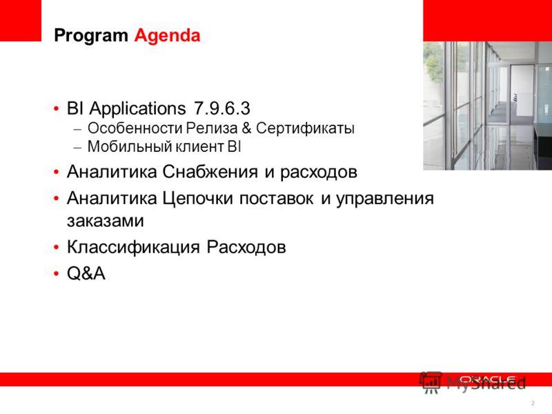 2 Program Agenda BI Applications 7.9.6.3 – Особенности Релиза & Сертификаты – Мобильный клиент BI Аналитика Снабжения и расходов Аналитика Цепочки поставок и управления заказами Классификация Расходов Q&A