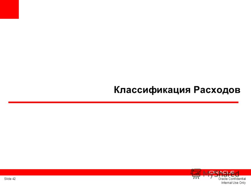 Slide 42Oracle Confidential Internal Use Only Классификация Расходов