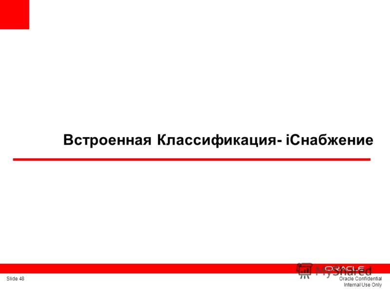 Slide 48Oracle Confidential Internal Use Only Встроенная Классификация- iСнабжение