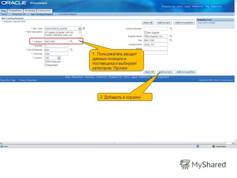 Slide 50Oracle Confidential Internal Use Only 1. Пользователь вводит данные позиции и поставщика и выбирает категорию Прочее 2 Добавить в корзину