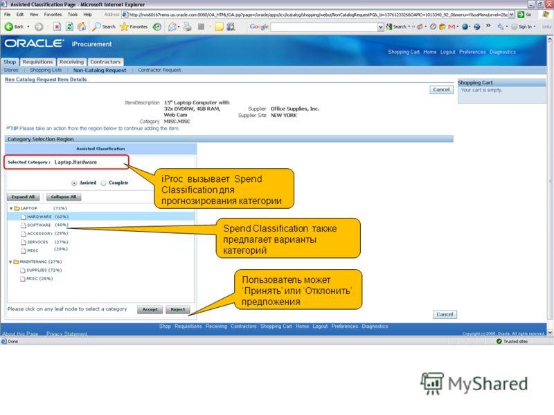 Slide 51Oracle Confidential Internal Use Only iProc вызывает Spend Classification для прогнозирования категории Spend Classification также предлагает варианты категорий Пользователь можетПринять или Отклонить предложения