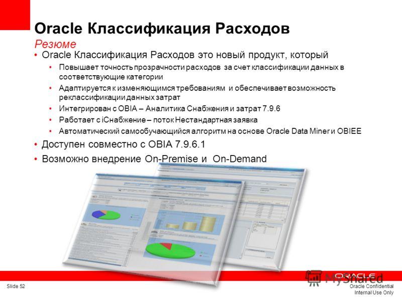 Slide 52Oracle Confidential Internal Use Only Oracle Классификация Расходов это новый продукт, который Повышает точность прозрачности расходов за счет классификации данных в соответствующие категории Адаптируется к изменяющимся требованиям и обеспечи