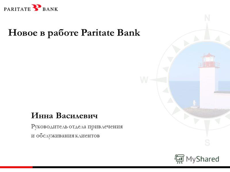 Новое в работе Paritate Bank Инна Василевич Руководитель отдела привлечения и обслуживания клиентов