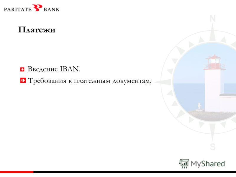 Платежи Введение IBAN. Требования к платежным документам.