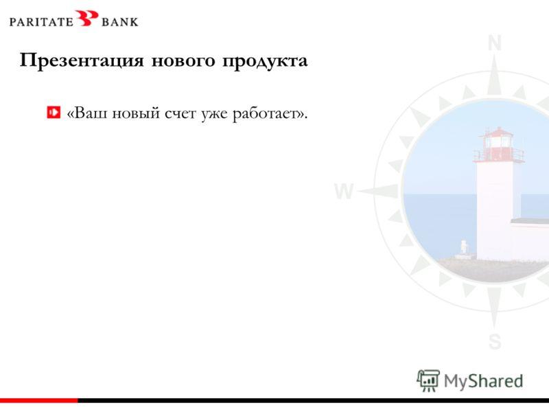 Презентация нового продукта «Ваш новый счет уже работает».