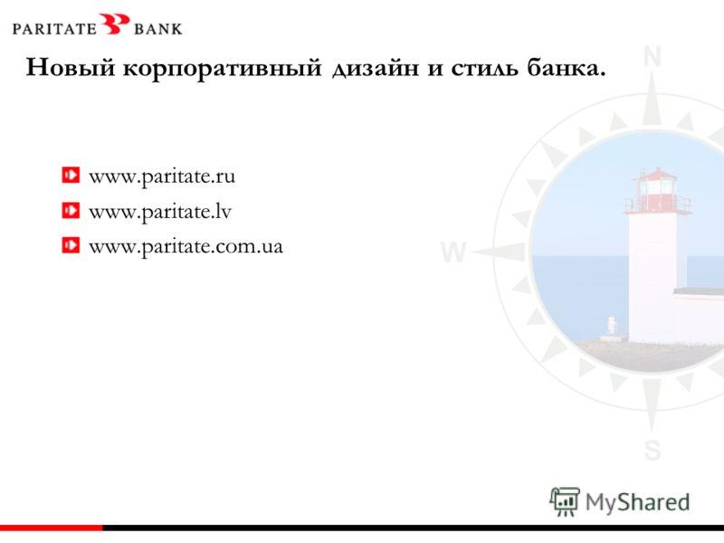Новый корпоративный дизайн и стиль банка. www.paritate.ru www.paritate.lv www.paritate.com.ua