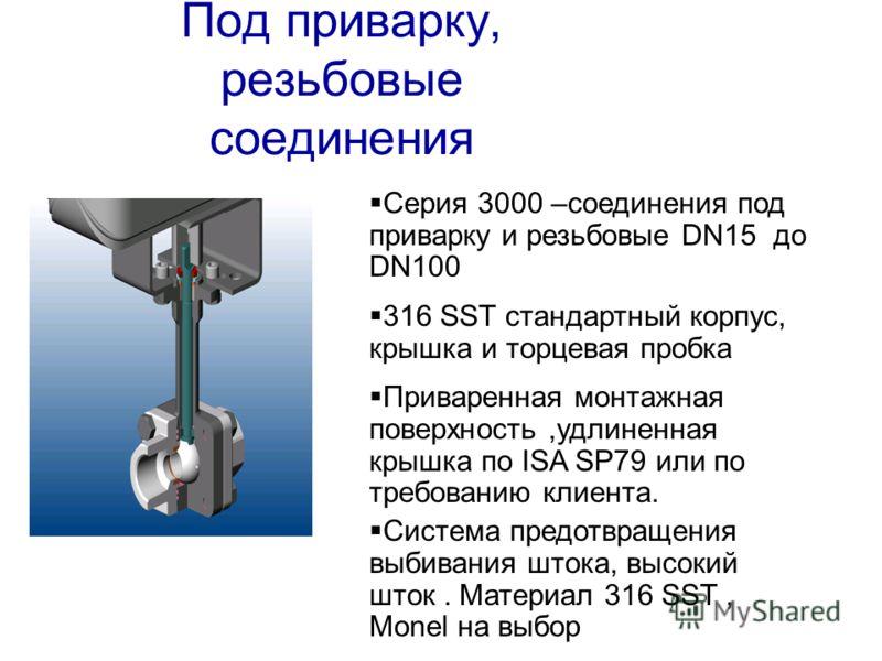 Дополнительно Кран должен вентилироваться для предотвращения блокировки жидкости вокруг. –Кран может быть только однонаправленным. –Направление должно четко быть указано стрелкой вне крана, так как изоляция может скрыть маркировку на корпусе. Кран до