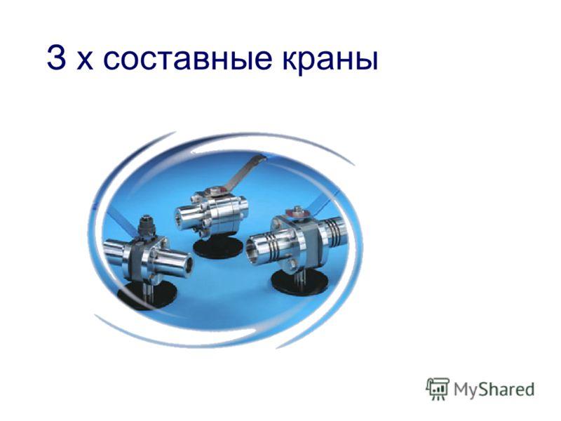 Линейка продуктов двухсоставные трехсоставные фланцевые 3х ходовой Т образный кран Аксессуары для автоматизации
