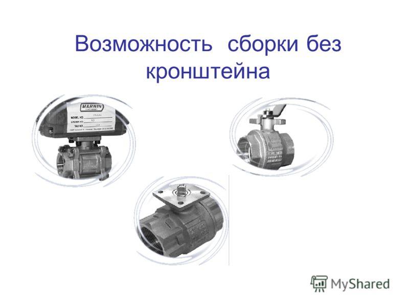 Серия 3L/T2Q33 Размеры: DN10 – DN32 (F.P.); DN10 – DN50 (R.P.) L and T проход в наличии Присоединение: 150FE, 300FE, сварка встык, сварка враструб, патрубок под приварку, зажимное устройство.