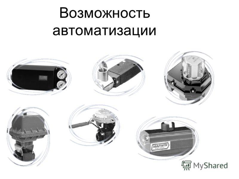 Серия DM9000 ключевые особенности Прямосборный нержавеющий кран. Экономично Прямопроходный Идеален для предприятий коммунальной сферы, разъедающей среды и использования при низких давлениях Интенстивность использования