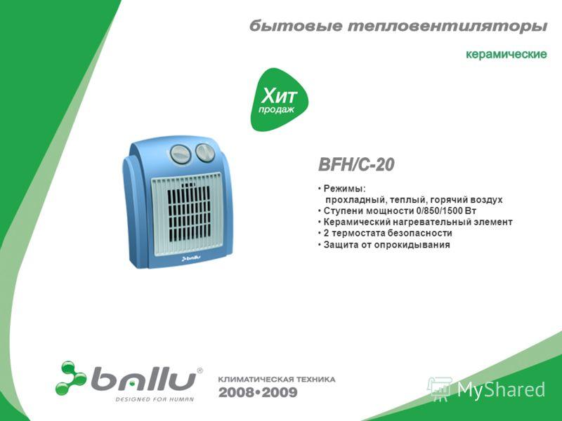 Режимы: прохладный, теплый, горячий воздух Ступени мощности 0/850/1500 Вт Керамический нагревательный элемент 2 термостата безопасности Защита от опрокидывания