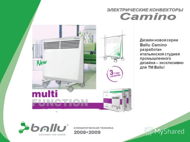 Дизайн новой серии Ballu Camino разработан итальянской студией промышленного дизайна – эксклюзивно для ТМ Ballu!