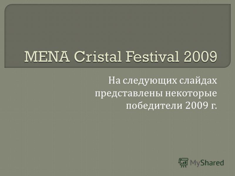 MENA Cristal Festival 2009 На следующих слайдах представлены некоторые победители 2009 г.