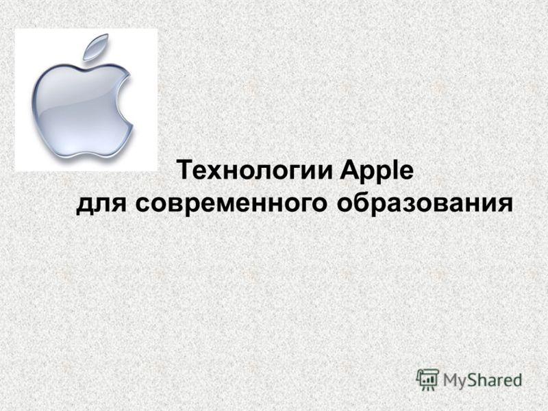 Технологии Apple для современного образования
