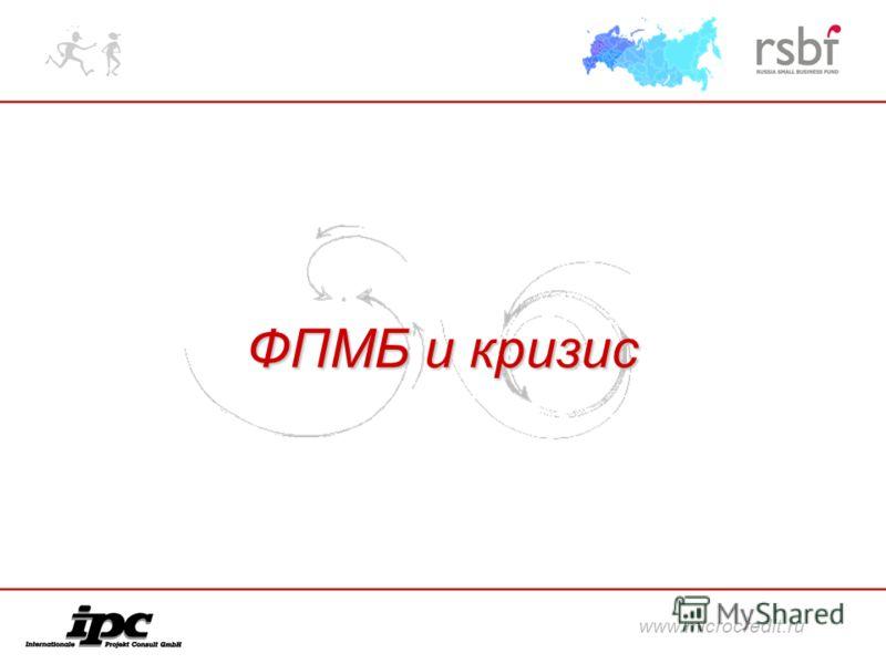 ФПМБ и кризис www.microcredit.ru