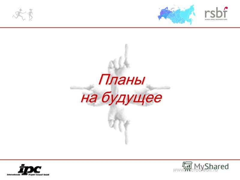 Планы на будущее www.microcredit.ru