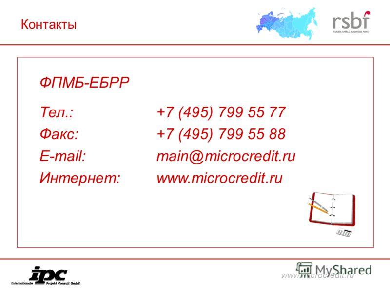 Контакты ФПМБ-ЕБРР Тел.:+7 (495) 799 55 77 Факс:+7 (495) 799 55 88 E-mail:main@ microcredit.ru Интернет:www.microcredit.ru www.microcredit.ru