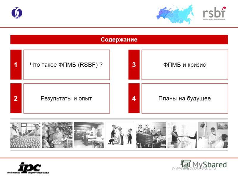 Планы на будущее Содержание 1 2 3 4 Что такое ФПМБ (RSBF) ?ФПМБ и кризис Результаты и опыт www.microcredit.ru