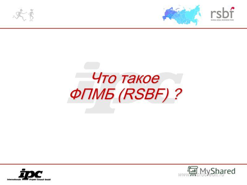Что такое ФПМБ (RSBF) ? www.microcredit.ru