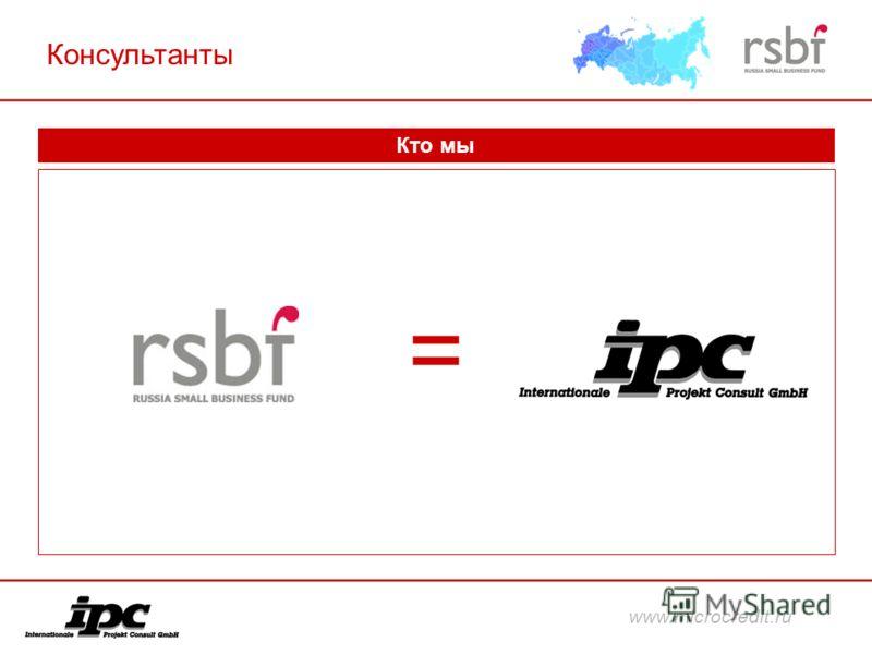 Консультанты = Кто мы www.microcredit.ru
