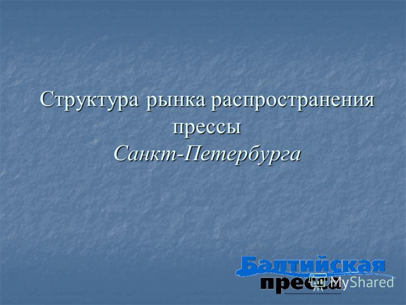 Структура рынка распространения прессы Санкт-Петербурга