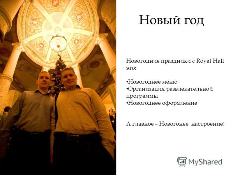 Новый год Новогодние праздники с Royal Hall это: Новогоднее меню Организация развлекательной программы Новогоднее оформление А главное – Новогонее настроение!