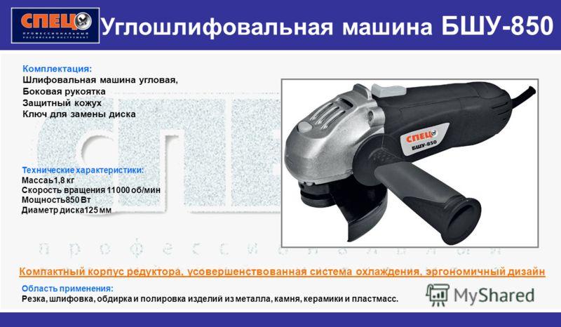 Углошлифовальная машина БШУ-850 Комплектация: Шлифовальная машина угловая, Боковая рукоятка Защитный кожух Ключ для замены диска Технические характеристики: Массаь1,8 кг Скорость вращения 11000 об/мин Мощность850 Вт Диаметр диска125 мм Область примен