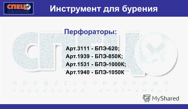 Инструмент для бурения Перфораторы: Арт.3111 - БПЭ-620; Арт.1939 - БПЭ-850К; Арт.1531 - БПЭ-1000К; Арт.1940 - БПЭ-1050К