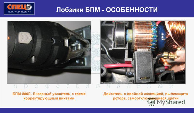Лобзики БПМ - ОСОБЕННОСТИ БПМ-800Л. Лазерный указатель с тремя корректирующими винтами Двигатель с двойной изоляцией, пылезащита ротора, самоотключающиеся щетки